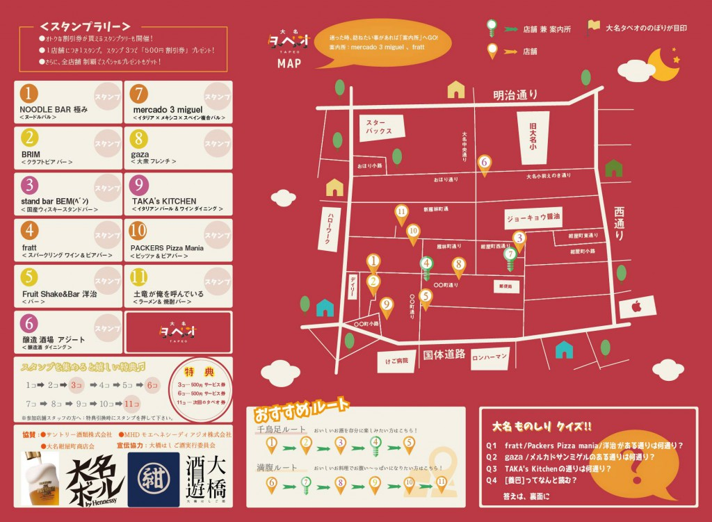 tapeo map 裏 151226